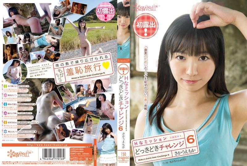 kawd481pl KAWD 481 Moka Sakaue   Erotic Mission 6
