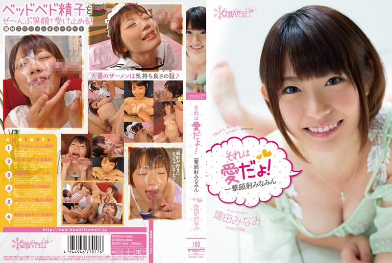 kawd482pl KAWD 482 Minami Aida   It is Love!