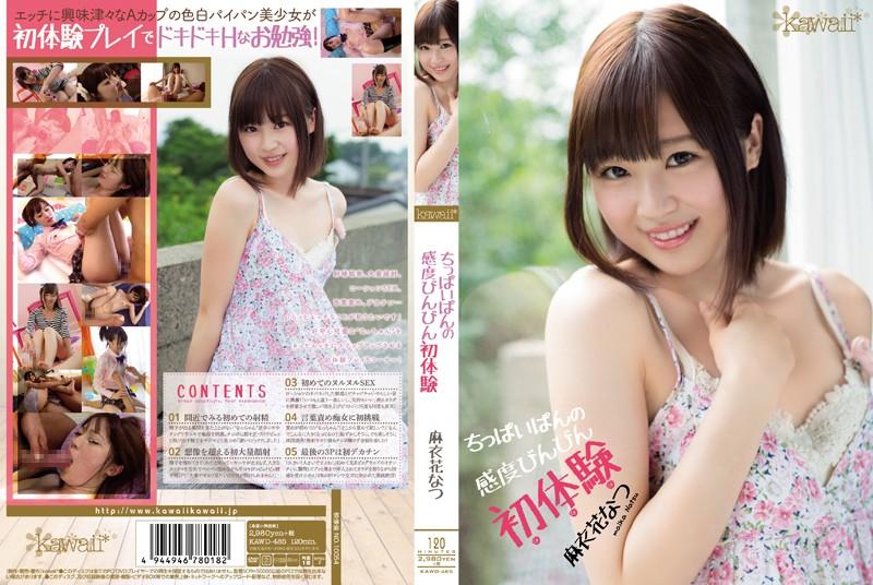 kawd485pl KAWD 485 Natsu Maika   Nice Feeling First Sex