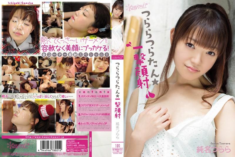 kawd488pl KAWD 488 Tsurara Junna   Facial Cumshot