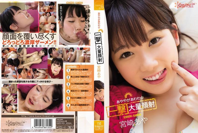 kawd551pl KAWD 551 Aya Miyazaki   Blow Mass Facials