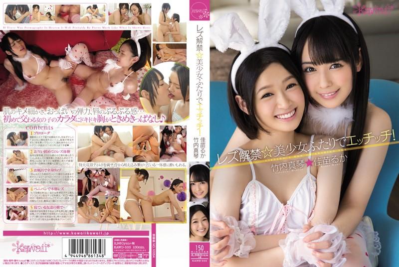 kawd555pl KAWD 555 Ruka Kanae, Makoto Takeuchi   Barely Lesbian