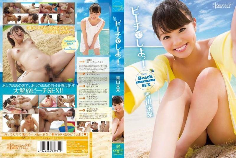 kawd568pl KAWD 568 Miku Aoyama   Let's Fuck At the Beach!