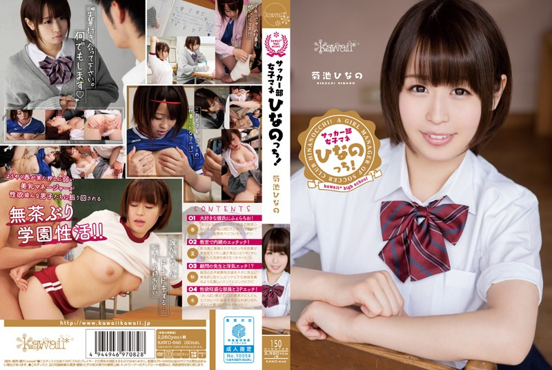 kawd646pl KAWD 646 Hinano Kikuchi   Kawaii* High School   Soccer Team Manager Little Hinano!