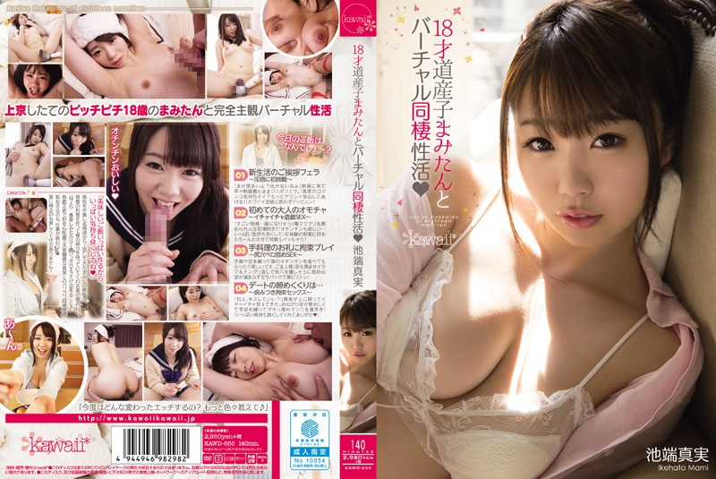 kawd655pl KAWD 655 Mami Ikehata   A Virtual Life Together With Cute 18 Year Old Hokkaido Native Mami