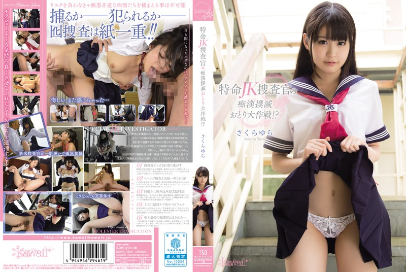 kawd664pl KAWD 664 Yura Sakura   Investigator On a Mission As a High Schooler Acts As Bait in a Grand Scheme to Get Rid of Molesters!?