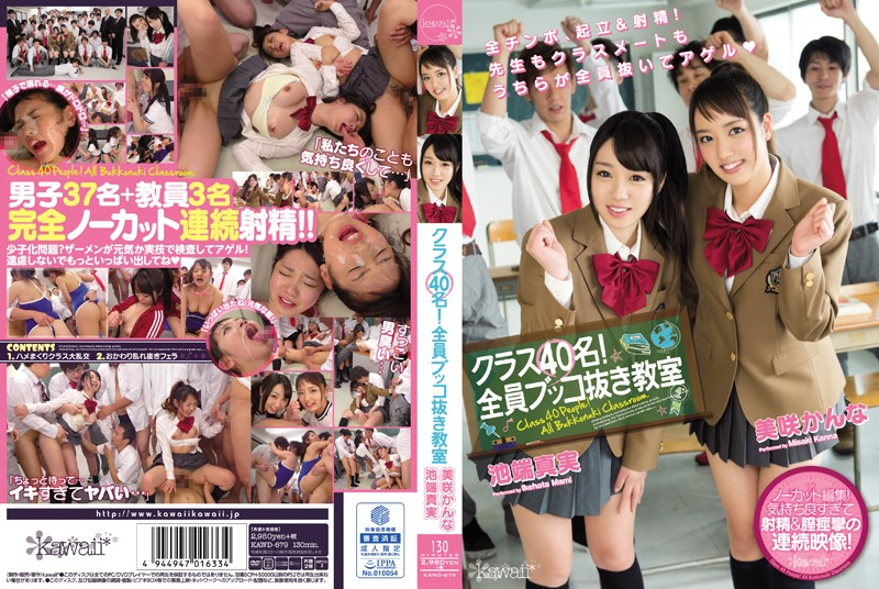 kawd679pl KAWD 679 Kanna Misaki, Mami Ikehata   All 40 Kids In Our Classroom! Everyone's Cumming To Class!