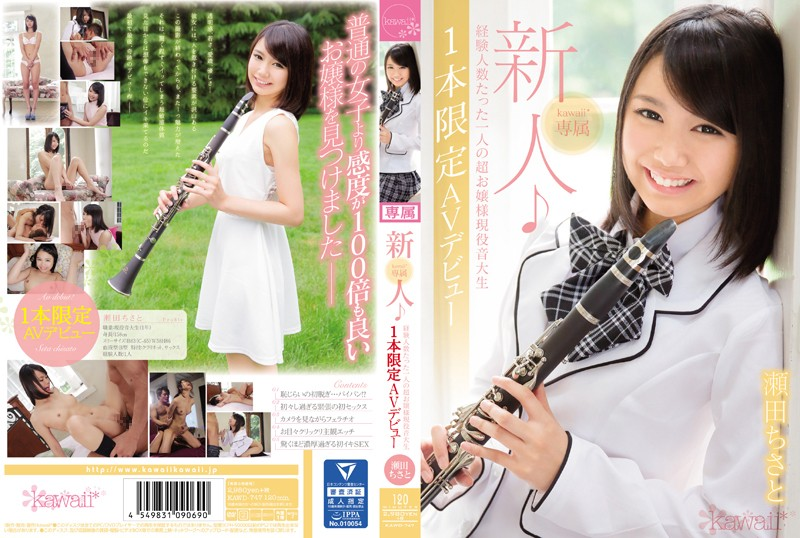 kawd747pl KAWD 747 Seta Chisato   Rookie! Kawaii * Exclusive Experience Persons Only One Of The Ultra princess Active Music College Students One Limited AV Debut