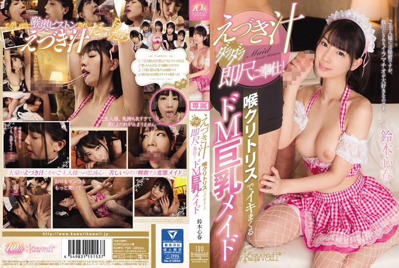 鈴木心春 Aya Sakuraba Has Crack Licked Under Panty and Rides... jp