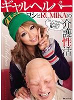 ギャルヘルパー ワシとRUMIKAの介護性活 [DVD]