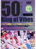 「50 King of Vibes」のパッケージ画像