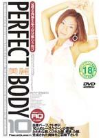 「美麗 ~PERFECT BODY~」のパッケージ画像