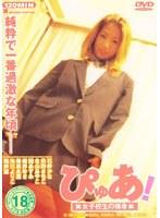 「ぴゅあ! 〜女子校生の裸身〜」のパッケージ画像