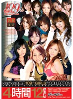 「kira☆kira BEST 109☆GIRLS☆COLLECTION」のパッケージ画像