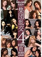 「kira☆kiraGALS☆集団乱交4時間」のパッケージ画像