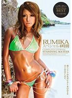 kira☆kira BEST RUMIKA スペシャル4時間 [DVD]