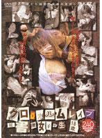「クロロホルムレイプ被害者女子校生18歳」のパッケージ画像