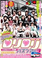 「KARMAファン感謝祭 KARMA3周年だヨ! ロリロリバスツアー3」のパッケージ画像