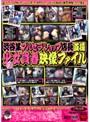 渋谷某ブルセラショップ店長盗撮 少女買春映像ファイル