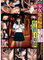 [KTKX-067] Brutally Gangbanged Girls {HEVC} {4 hours} (655MB MKV x265)