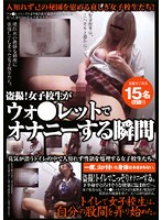 Voyeur! The Moment School Girls Masturbating Bidet Goemon