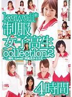 「kawaii*制服女子校生collection2 4時間」のパッケージ画像