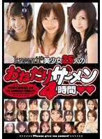 kawaii*美少女25人のおねだりザーメン4時間[動画/DVD]