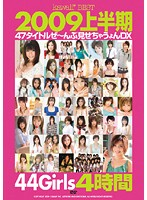 kawaii*BEST2009上半期47タイトルぜ~んぶ見せちゃうょんDX4時間
