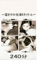 〜堤さやか出演8タイトル〜