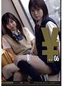 ¥ 女子校生 06