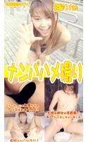 「ナンパハメ撮り 結城アンナ」のパッケージ画像