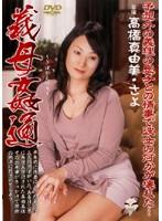 「義母姦通 高橋真由美」のパッケージ画像