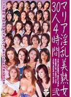 「マリア淫乱美熟女30人4時間 弐」のパッケージ画像