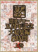 「溜池ゴロー五周年記念 大総集編 8時間 上巻」のパッケージ画像