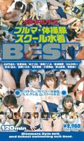 「ブルマ 体操服 スクール水着 BEST」のパッケージ画像