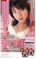 デジタルモザイク Vol.045 いつか