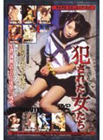 「犯された女たち」のパッケージ画像