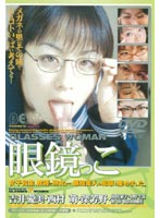 「眼鏡っこ」のパッケージ画像