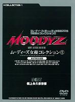 「MOODYZ女優コレクション1」のパッケージ画像