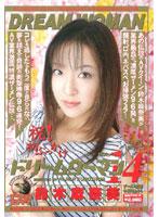 「ドリームウーマン DREAM WOMAN VOL.14 鈴木麻奈美」のパッケージ画像