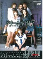 「ドリーム学園7 「2003年MOODYZ大賞 ベストセールス賞受賞作品」」のパッケージ画像