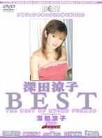 深田涼子 BEST