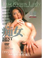 「痴女BEST」のパッケージ画像
