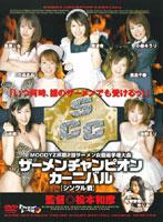 「ザーメンチャンピオンカーニバル [シングル戦]」のパッケージ画像