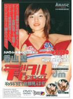 「デジタルモザイク Vol.028 香山聖」のパッケージ画像