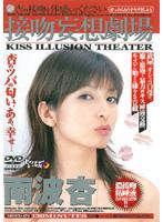 「接吻妄想劇場 南波杏」のパッケージ画像
