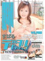 「デジタルモザイク Vol.032 すばる」のパッケージ画像