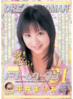 「ドリームウーマン DREAM WOMAN VOL.31 平井まりあ」のパッケージ画像