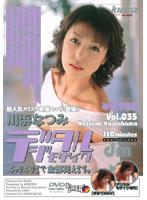 デジタルモザイク Vol.035 川浜なつみ