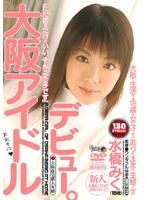 「大阪アイドルデビュー。 水橋みく」のパッケージ画像